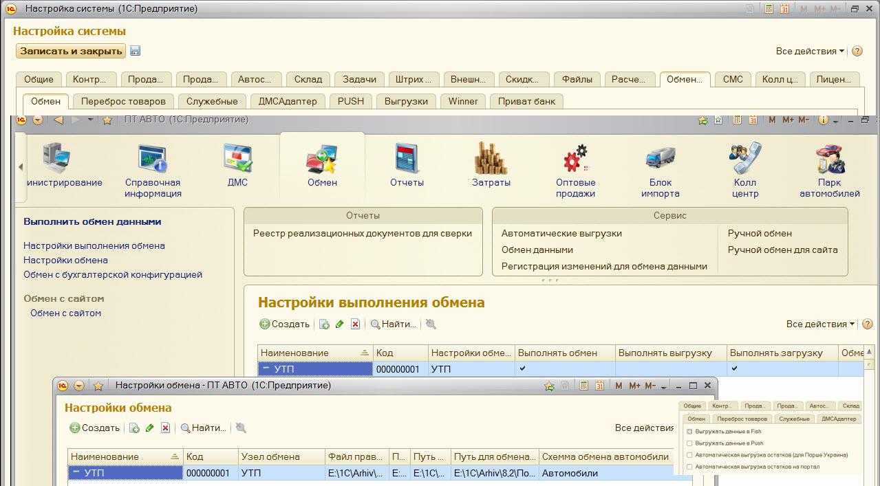Интеграция систем ПТ-АВТО